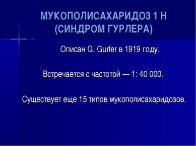 МУКОПОЛИСАХАРИДО3 1 Н (СИНДРОМ ГУРЛЕРА) Описан G. Gurler в 1919 году. Встреча...