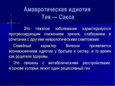 Амавротическая идиотия Тея — Сакса Это тяжелое заболевание характеризуется пр...
