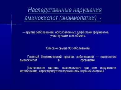 Наследственные нарушения аминокислот (энзимопатии) - — группа заболеваний, об...
