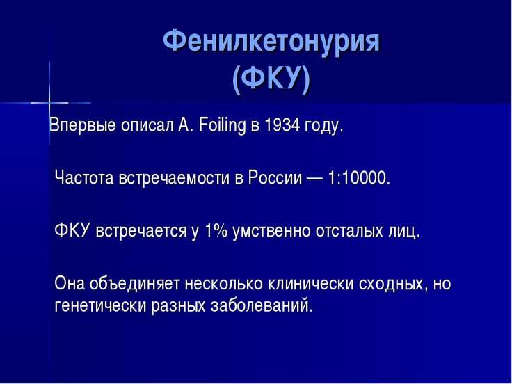 Фенилкетонурия (ФКУ) Впервые описал A. Foiling в 1934 году. Частота встречаем...