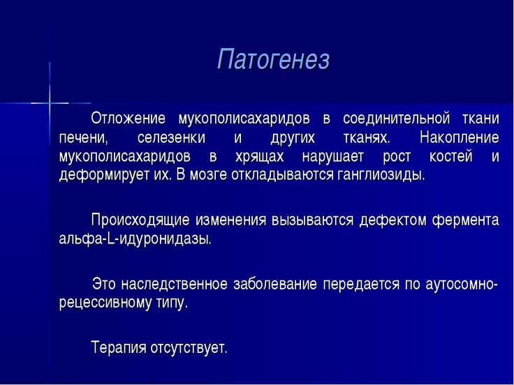 Патогенез Отложение мукополисахаридов в соединительной ткани печени, селезенк...