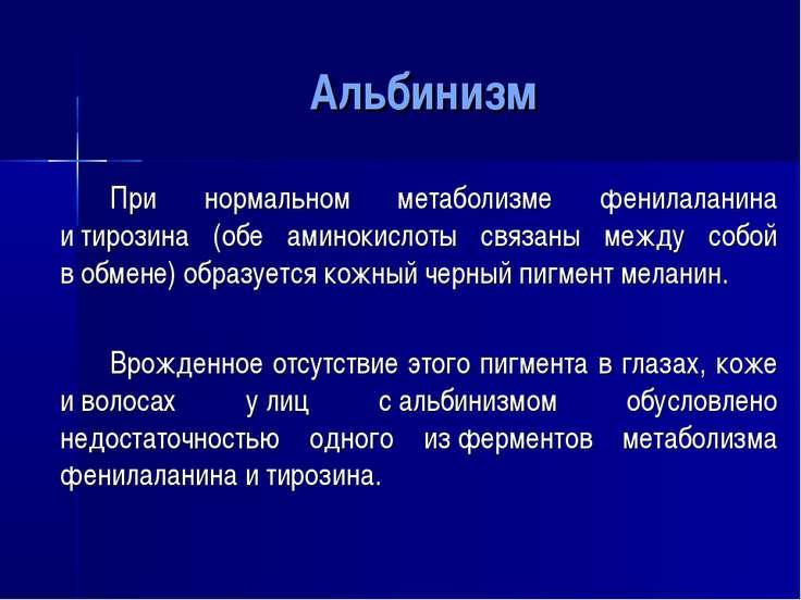 Альбинизм При нормальном метаболизме фенилаланина итирозина (обе аминокислот...