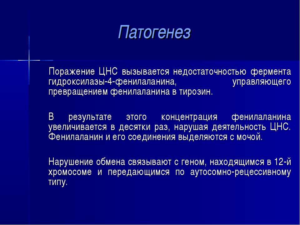 Патогенез Поражение ЦНС вызывается недостаточностью фермента гидроксилазы-4-ф...