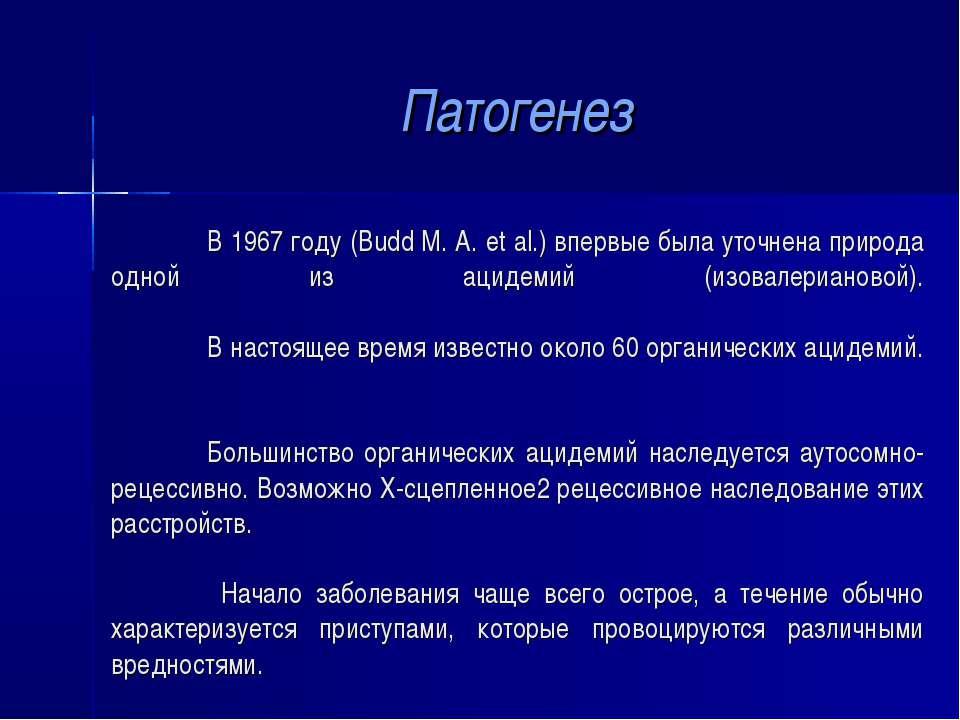 В 1967 году (Budd M. А. et al.) впервые была уточнена природа одной из ацидем...