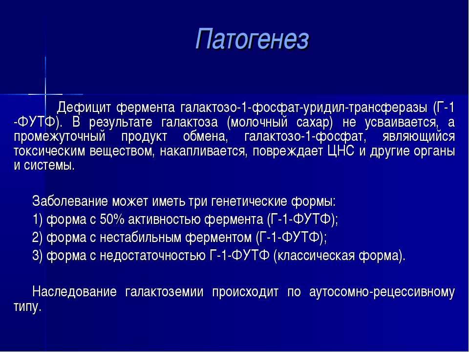 Патогенез Дефицит фермента галактозо-1-фосфат-уридил-трансферазы (Г-1 -ФУТФ)....