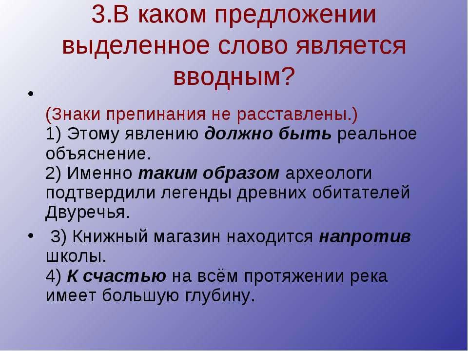 3.В каком предложении выделенное слово является вводным? (Знаки препинания не...