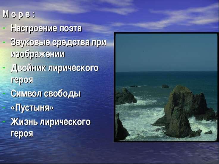 М о р е : Настроение поэта Звуковые средства при изображении Двойник лирическ...