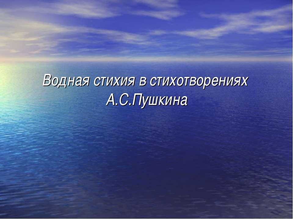 Водная стихия в стихотворениях А.С.Пушкина