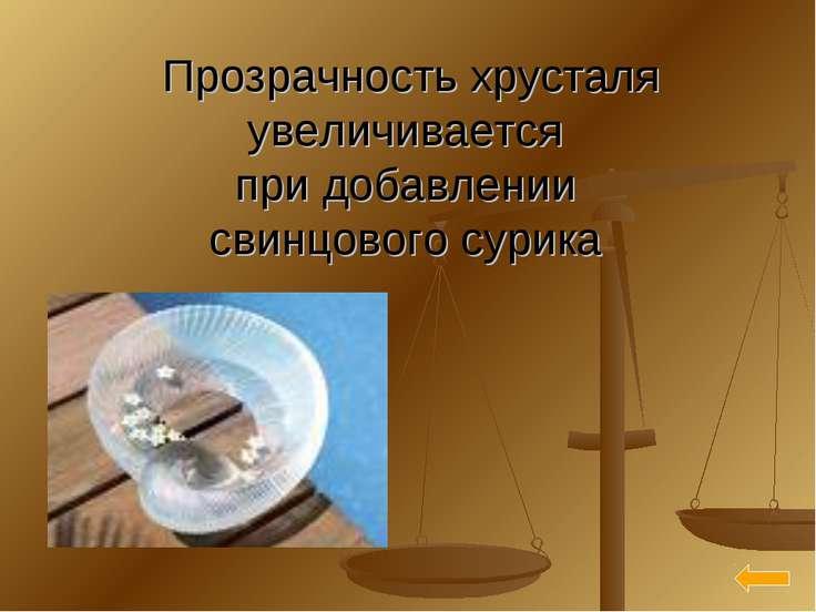 Прозрачность хрусталя увеличивается при добавлении свинцового сурика