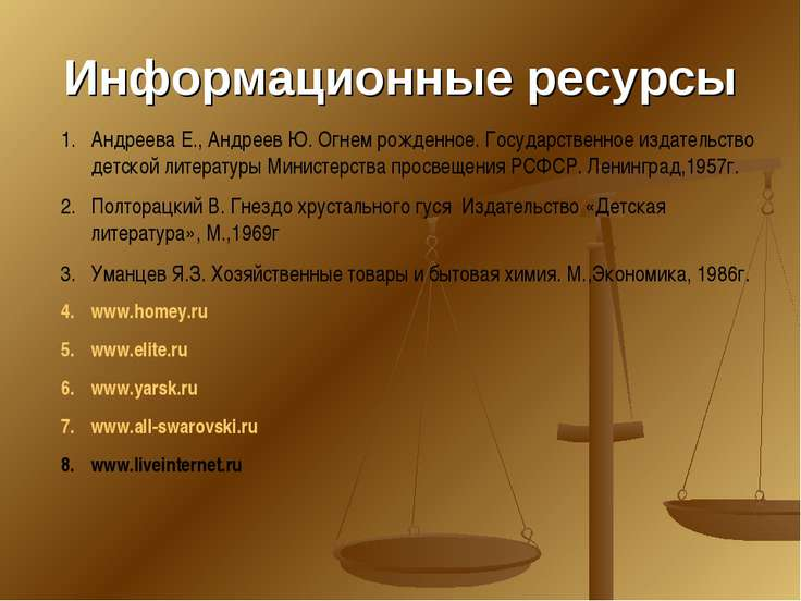 Информационные ресурсы Андреева Е., Андреев Ю. Огнем рожденное. Государственн...
