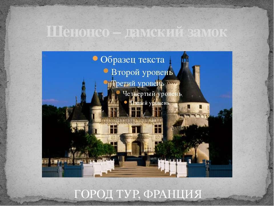 Шенонсо – дамский замок ГОРОД ТУР, ФРАНЦИЯ