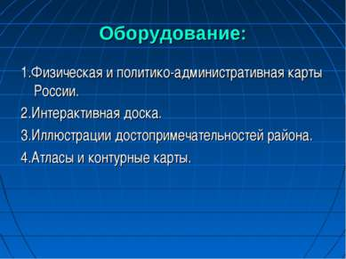 Оборудование: 1.Физическая и политико-административная карты России. 2.Интера...