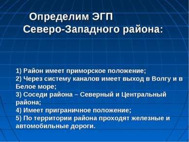 Определим ЭГП Северо-Западного района: 1) Район имеет приморское положение; 2...
