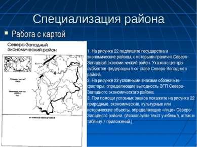 Специализация района Работа с картой 1. На рисунке 22 подпишите государства и...