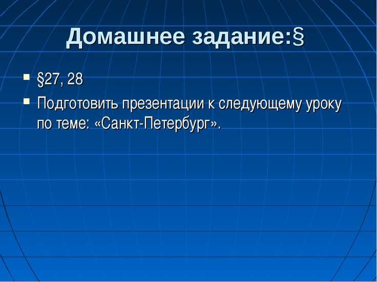 Домашнее задание:§ §27, 28 Подготовить презентации к следующему уроку по теме...