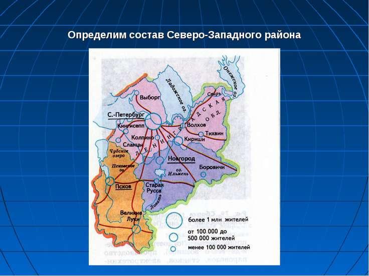 Определим состав Северо-Западного района