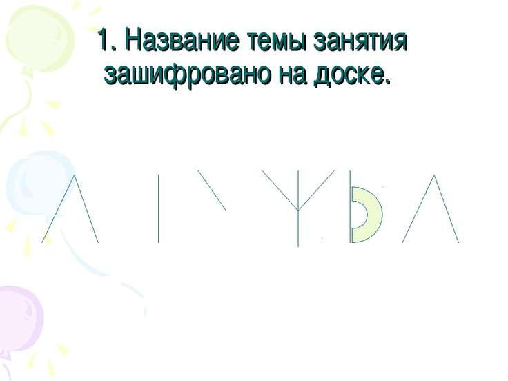 1. Название темы занятия зашифровано на доске.