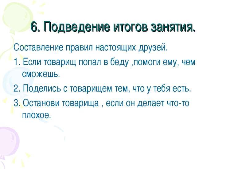 6. Подведение итогов занятия. Составление правил настоящих друзей. 1. Если то...