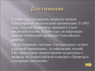 С 1994 года Бондаренко является членом Красноярской писательской организации....