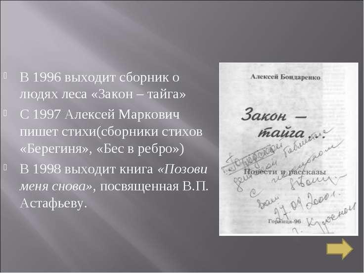 В 1996 выходит сборник о людях леса «Закон – тайга» С 1997 Алексей Маркович п...