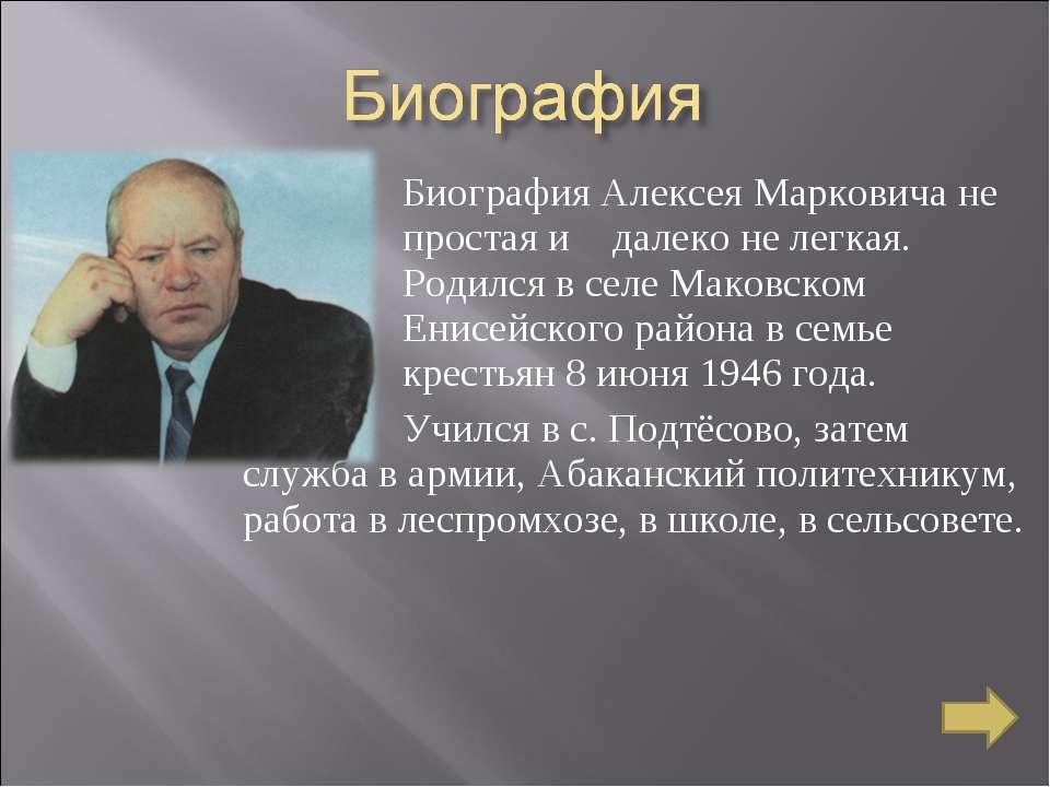Биография Алексея Марковича не простая и далеко не легкая. Родился в селе Мак...