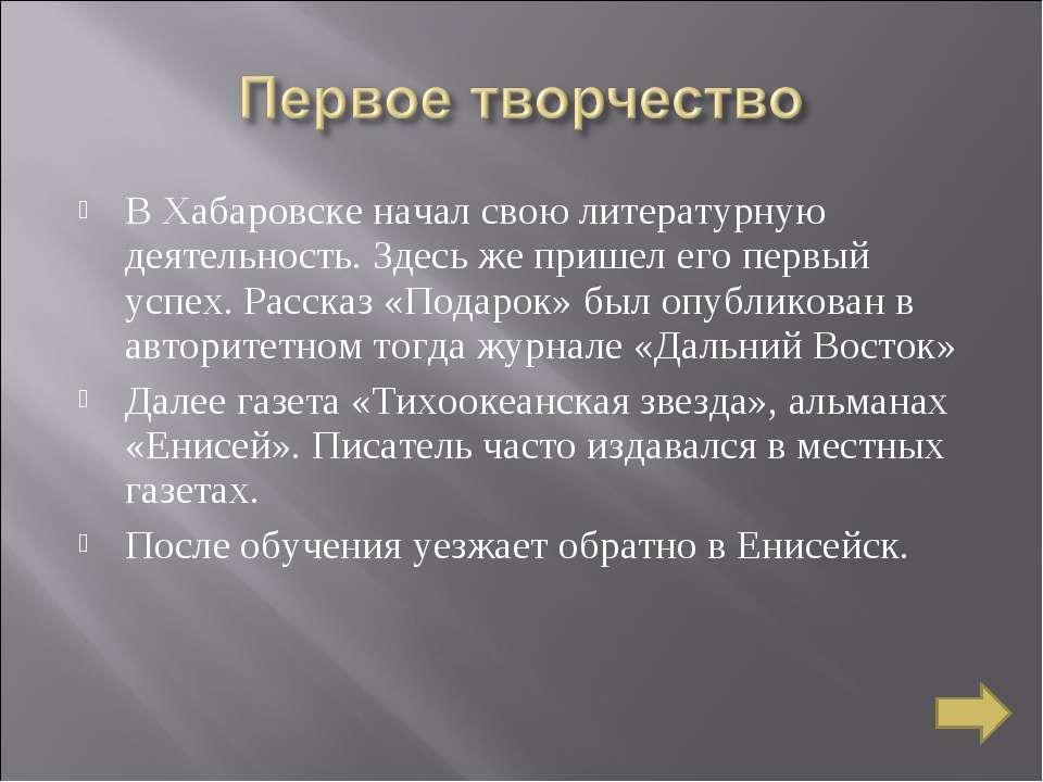 В Хабаровске начал свою литературную деятельность. Здесь же пришел его первый...