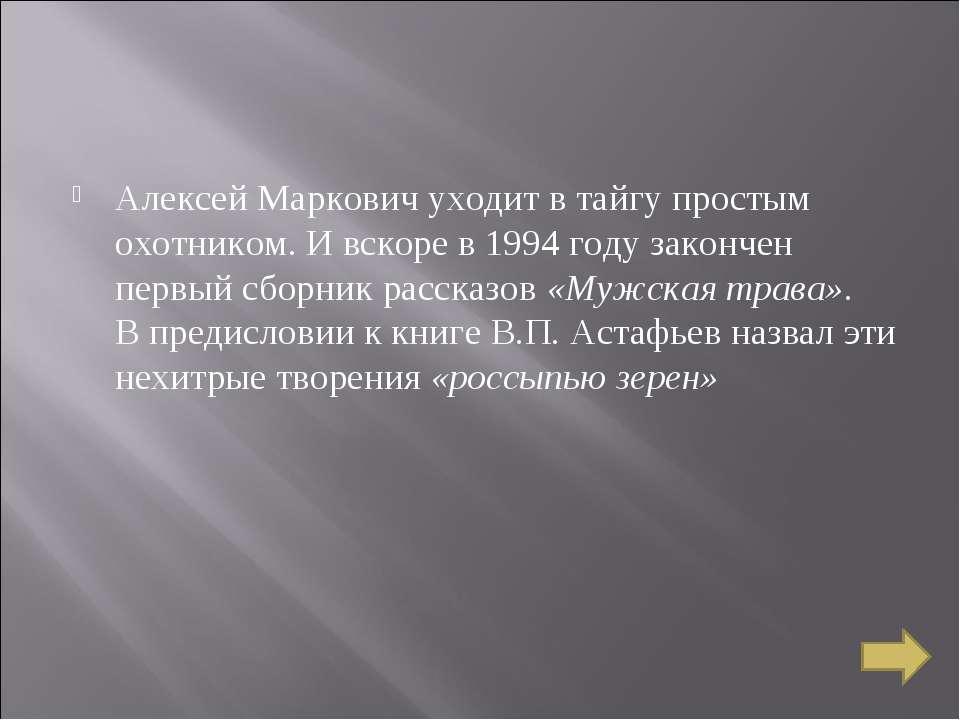 Алексей Маркович уходит в тайгу простым охотником. И вскоре в 1994 году закон...