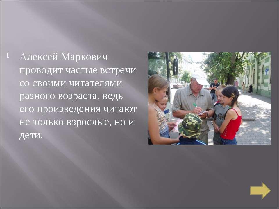 Алексей Маркович проводит частые встречи со своими читателями разного возраст...