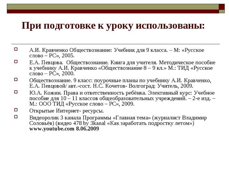 При подготовке к уроку использованы: А.И. Кравченко Обществознание: Учебник д...