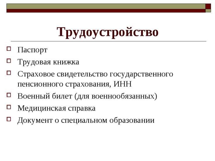 Трудоустройство Паспорт Трудовая книжка Страховое свидетельство государственн...