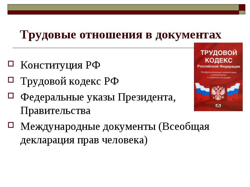 Трудовые отношения в документах Конституция РФ Трудовой кодекс РФ Федеральные...