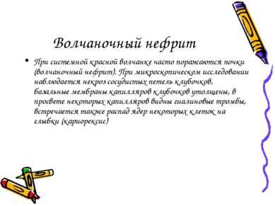 Волчаночный нефрит При системной красной волчанке часто поражаются почки (вол...