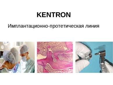 Имплантационно-протетическая линия KENTRON