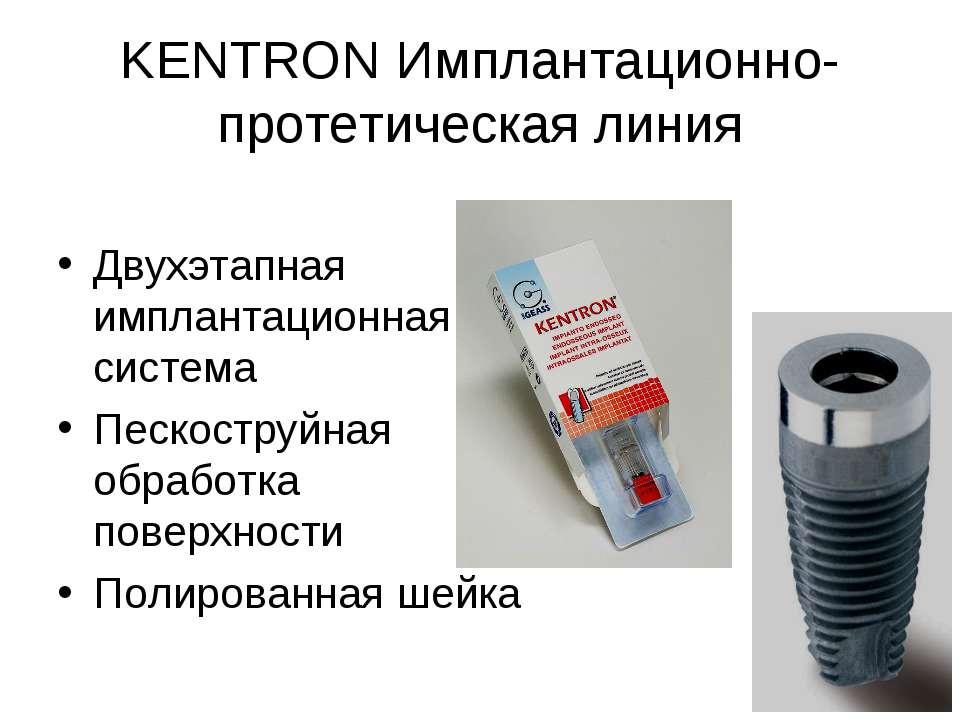 KENTRON Имплантационно-протетическая линия Двухэтапная имплантационная систем...