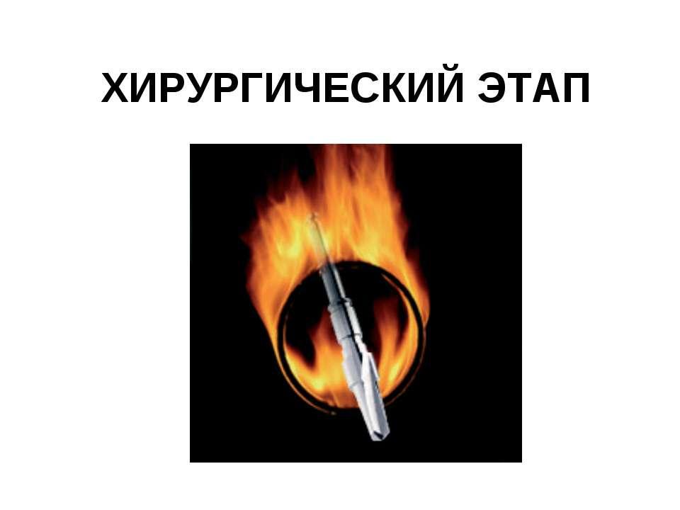 ХИРУРГИЧЕСКИЙ ЭТАП