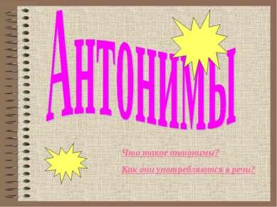 Что такое антонимы? Как они употребляются в речи?