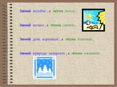Зимой холодно , а летом тепло . Зимой темно , а летом светло . Зимой день кор...