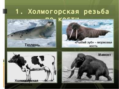 1. Холмогорская резьба по кости «Рыбий зуб» – моржовая кость Тюлень Холмогорс...