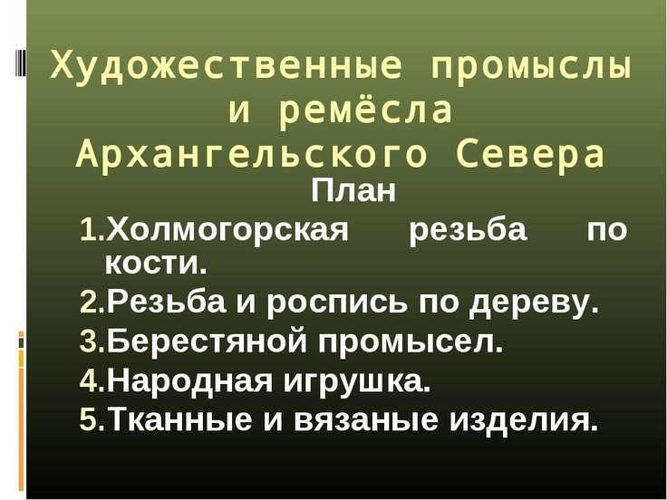 Художественные промыслы и ремёсла Архангельского Севера План Холмогорская рез...