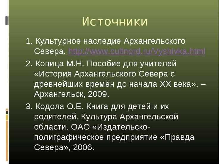 Источники 1. Культурное наследие Архангельского Севера. http://www.cultnord.r...