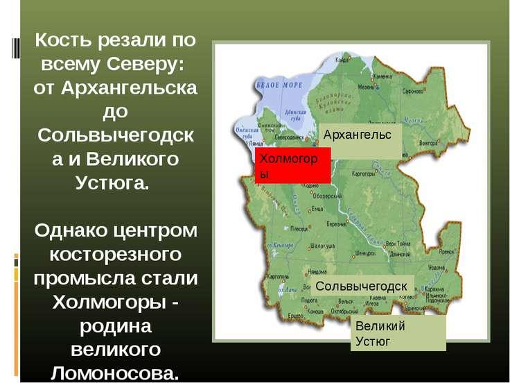 Кость резали по всему Северу: от Архангельска до Сольвычегодска и Великого Ус...