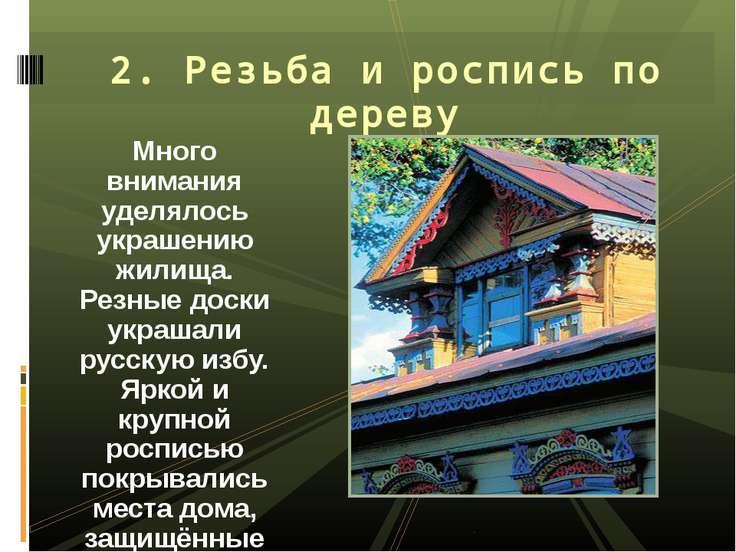 Много внимания уделялось украшению жилища. Резные доски украшали русскую избу...