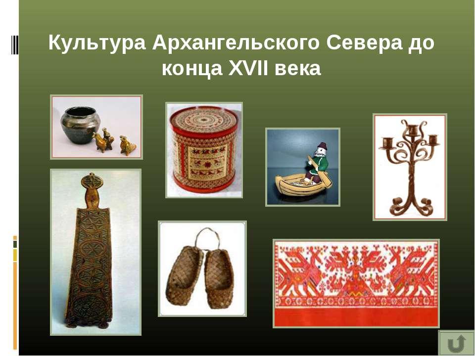 Культура Архангельского Севера до конца XVII века