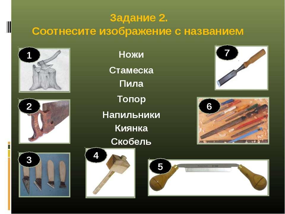 Задание 2. Соотнесите изображение с названием Топор Ножи Стамеска Пила 1 2 7 ...