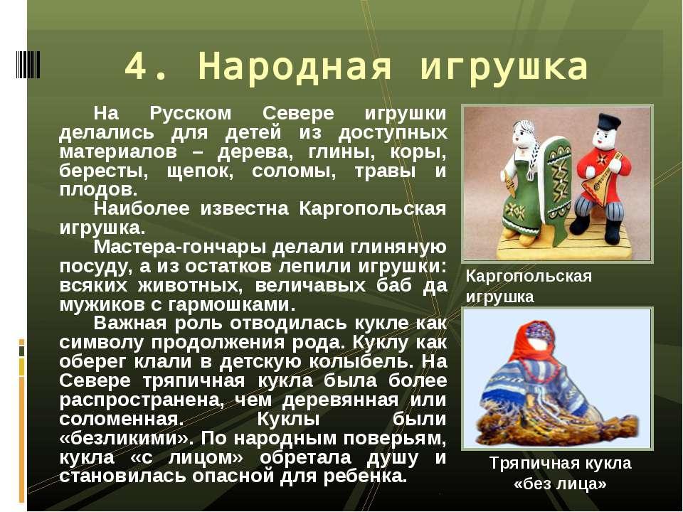 На Русском Севере игрушки делались для детей из доступных материалов – дерева...