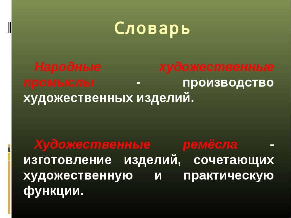 Словарь Народные художественные промыслы - производство художественных издели...