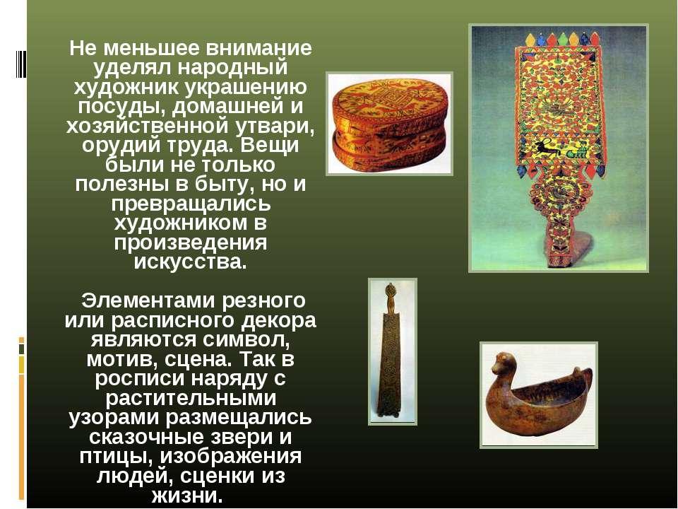 Не меньшее внимание уделял народный художник украшению посуды, домашней и хоз...