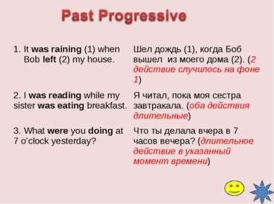 It was raining (1) when Bob left (2) my house. Шел дождь (1), когда Боб вышел...
