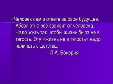 «Человек сам в ответе за своё будущее. Абсолютно всё зависит от человека. Над...