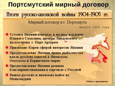 Портсмутский мирный договор Работа с документом